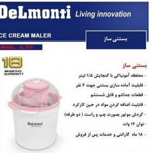 بستنی ساز  1.5 لیتری خانگی دلمونتی مدل DL 370