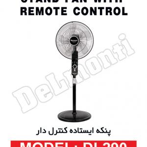 پنکه ایستاده کنترل دار دلمونتی مدل DL290