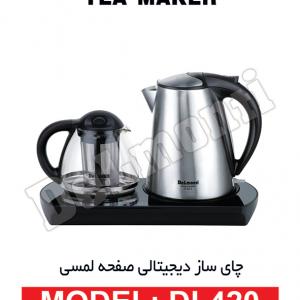چای ساز دیجیتالی صفحه لمسی دلمونتی مدل DL420