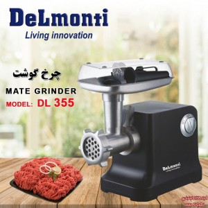 چرخ گوشت 1500 وات دلمونتی مدل DL 355