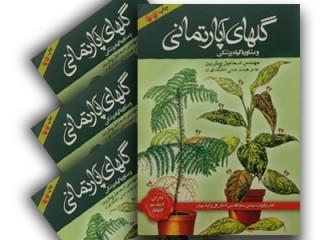 کتاب گلهای آپارتمانی و مشاوره گیاهپزشکی
