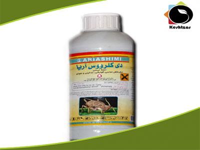 سم دی کلرووس آریا 50% مایع امولسیون شونده  (Dichlorvos Aria 50% EC)