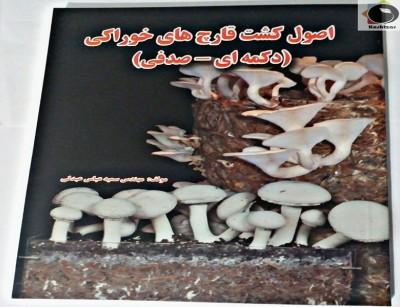 کتاب اصول کشت قارچ های خواراکی(دکمه ای _صدفی)