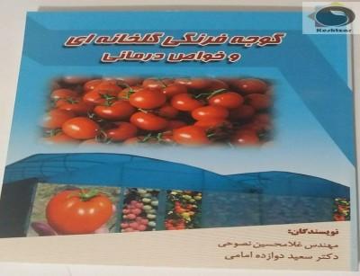 کتاب گوجه فرنگی گلخانه ای و خواص درمانی
