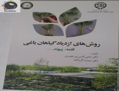 کتاب روش های ازدیاد گیاهان باغی