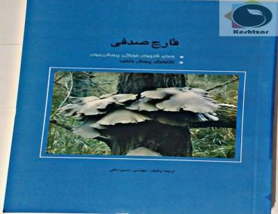 کتاب قارچ صدفی