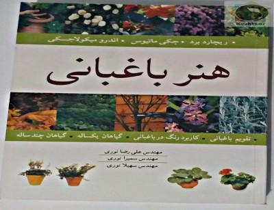 کتاب هنر باغبانی