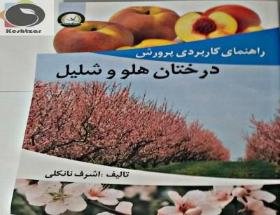 کتاب راهنمای کاربردی پرورش درختان هلو وشلیل