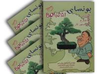 کتاب بونسای