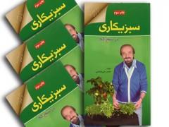 کتاب سبزیکاری در سطح کم