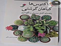 کتاب کاکتوس ها و گیاهان گوشتی