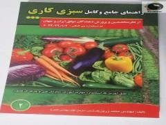 کتاب راهنمای جامع و کامل سبزی کاری