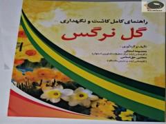 کتاب راهنمای کامل کاشت ونگهدااری گل نرگس