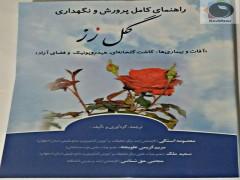 کتاب راهنمای کامل پرورش و نگهداری گل رز