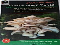کتاب پرورش قارچ خواراکی و سایر قارچ ها  خوراکی
