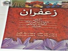 کتاب زعفران