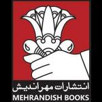 نشر مهراندیش