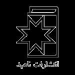 نشر ناهید