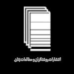 انتشارات روشنگران و مطالعات زنان