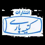 نشر کتیبه پارسی