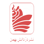 انتشارات در دانش بهمن
