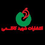 نشر شهید کاظمی