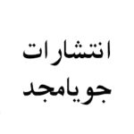 انتشارات جویا مجد