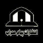 انتشارات پیام محراب