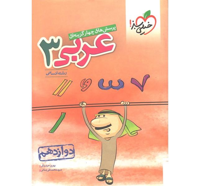 کتاب عربی دوازدهم انسانی خیلی سبز 1400