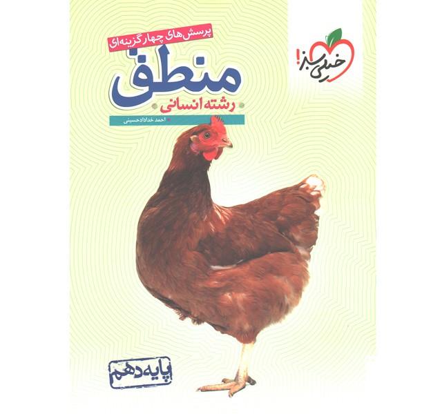 کتاب منطق دهم انسانی خیلی سبز 1400