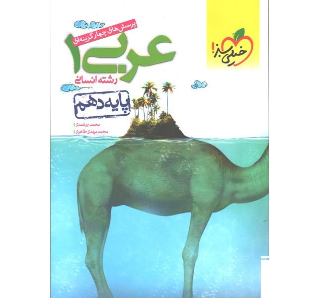 کتاب عربی دهم انسانی خیلی سبز چاپ1399
