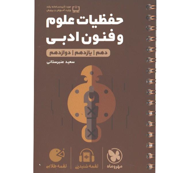 کتاب لقمه طلایی حفظیات علوم و فنون ادبی کنکور مهروماه