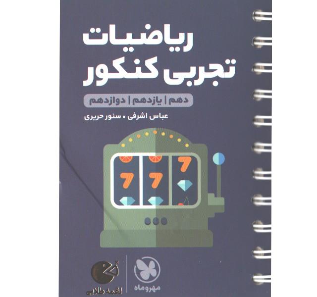 کتاب لقمه طلایی ریاضیات تجربی کنکور مهروماه