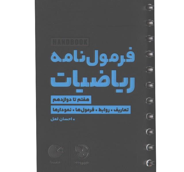 کتاب لقمه فرمول نامه ریاضیات مهروماه