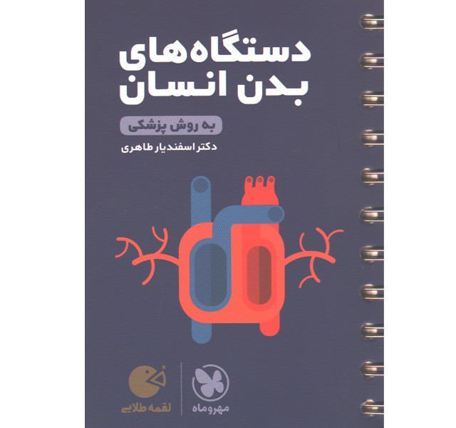 کتاب لقمه طلایی دستگاه های بدن انسان مهروماه