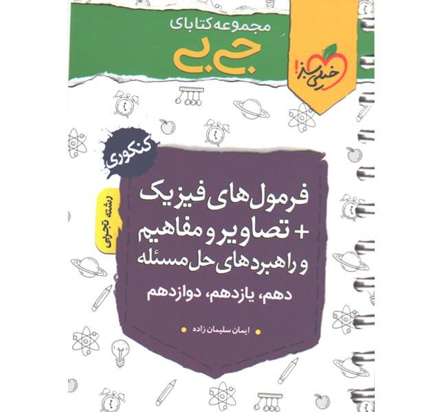 کتاب جی بی فرمول های فیزیک+تصاویر و مفاهیم و راهبرد های حل مسئله خیلی سبز