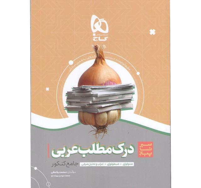 کتاب درک مطلب عربی سری سیر تا پیاز گاج