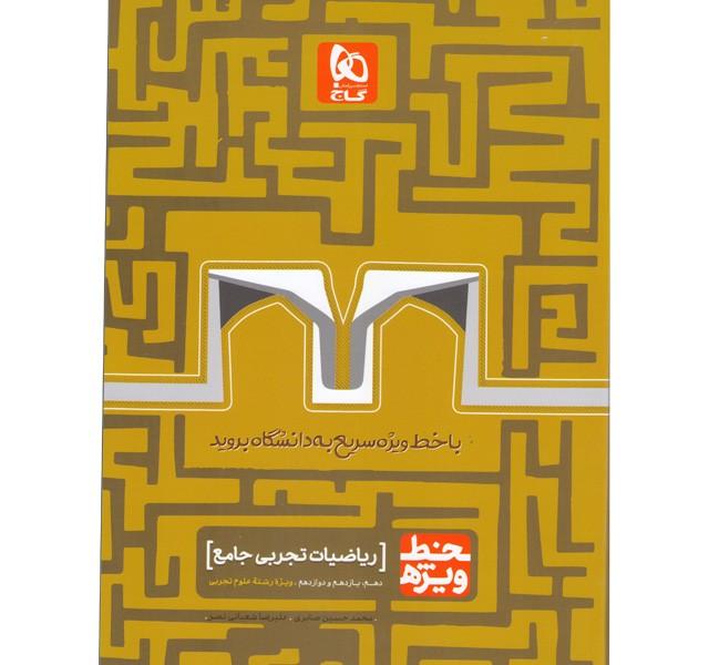 کتاب خط ویژه ریاضیات تجربی جامع گاج