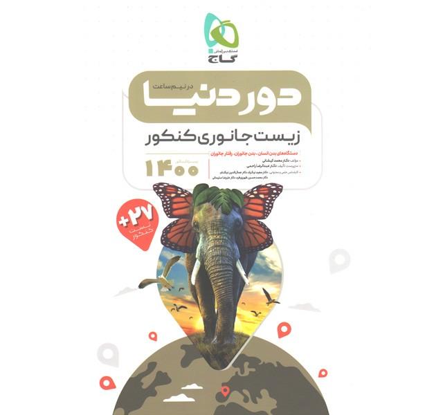 کتاب دور دنیا در نیم ساعت زیست جانوری کنکور گاج