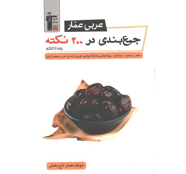 کتاب جمع بندی در 200 نکته عربی عمار قلم چی