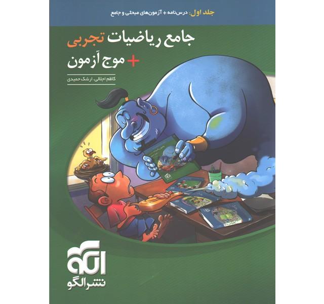 کتاب جامع ریاضیات تجربی + موج آزمون نشر الگو چاپ1399