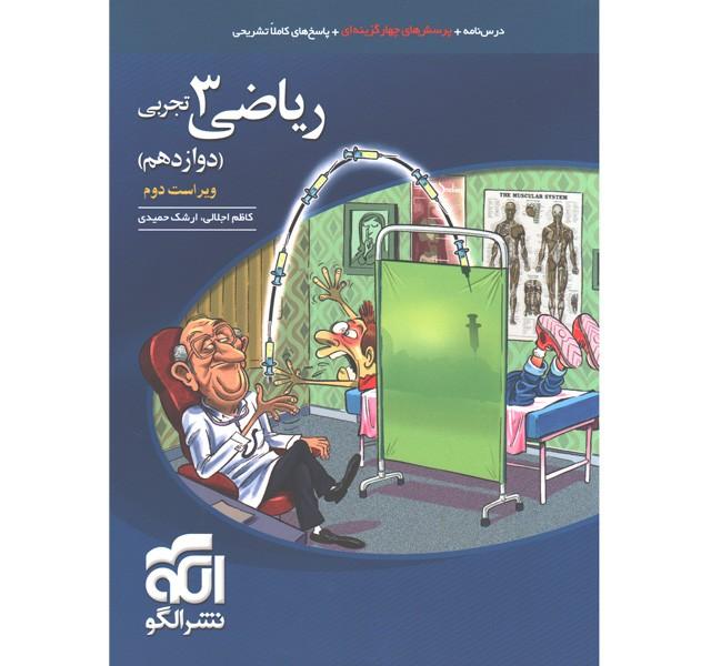 کتاب تست ریاضی تجربی دوازدهم نشرالگو