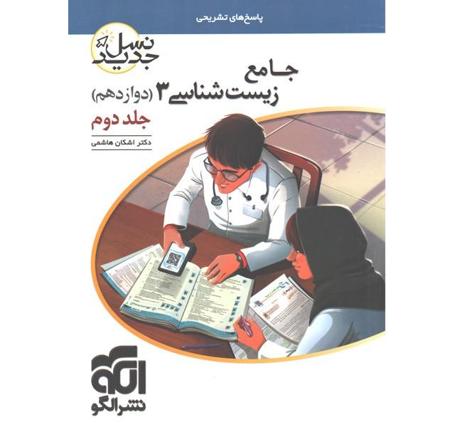 کتاب زیست دوازدهم تجربی نشر الگو نسل جدید (جلد دوم) چاپ 1400