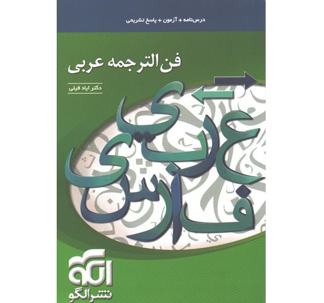 کتاب فن الترجمه عربی نشر الگو