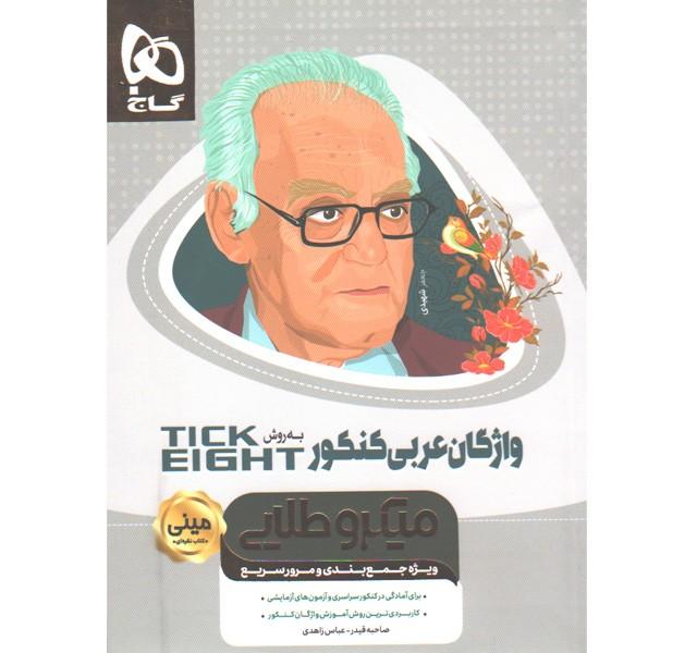 کتاب واژگان عربی جامع به روش TICK EIGHT سری مینی میکرو طلایی