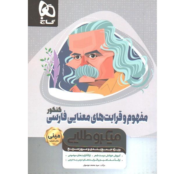 کتاب مفهوم و قرابت های معنایی فارسی جامع سری مینی میکرو طلایی