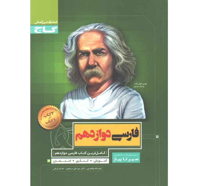 کتاب فارسی دوازدهم سیر تا پیاز گاج