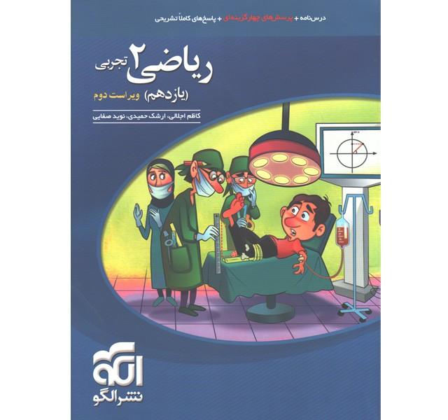 کتاب ریاضی یازدهم تجربی نشرالگو