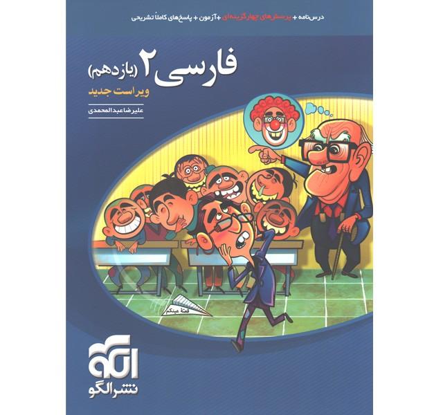 کتاب فارسی یازدهم نشرالگو