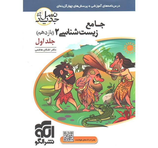 کتاب جامع زیست شناسی یازدهم نسل جدید نشر الگو (جلد اول)